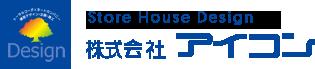 株式会社アイコン 建築デザイン・企画・施工のトータルコーディネートカンパニー 愛知県西尾市