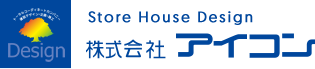 株式会社アイコン|建築デザイン・企画・施工のトータルコーディネートカンパニー|愛知県西尾市.
